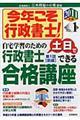 今年こそ行政書士! 2011年版 vol.1