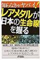 知らなきゃヤバイ!レアメタルが日本の生命線を握る