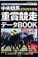 中央競馬重賞競走データbook 2009年度版