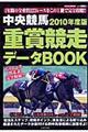 中央競馬重賞競走データbook 2010年度版