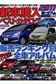 新車購入ベストカタログ 2011