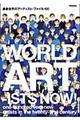 最新世界のアーティストファイル100