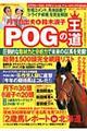 丹下日出夫と鈴木淑子POGの王道 2012~2013年版