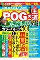 POGの王道 2020ー2021年版