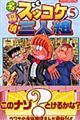 名探偵ズッコケ三人組 5