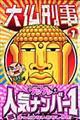 大仏刑事(デカ) 1