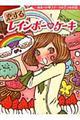恋するレインボー・ケーキ