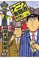 新ナニワ金融道 09(若夫婦転落編 上)