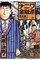 新ナニワ金融道 18(灰原の決断編)