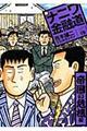 新ナニワ金融道 19(帝国の危機編)