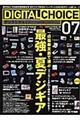 デジタルチョイス vol.09