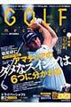 Golf mechanic vol.30
