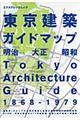 東京建築ガイドマップ