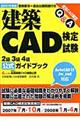 建築CAD検定試験2級3級4級公式ガイドブック 2007年度版