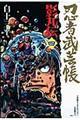 忍者武芸帳 4 復刻版