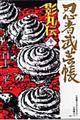 忍者武芸帳 11 復刻版