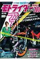 モトライダーforce vol.37