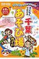 子どもとでかける千葉あそび場ガイド 2010年版