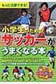 もっと活躍できる!小学生のためのサッカーがうまくなる本