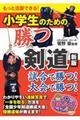 小学生のための勝つ剣道 新版