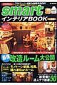 Smartインテリアbook 2003年秋冬号