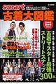 古着大図鑑 vol.6