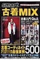 古着mix '06ー'07秋冬号