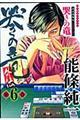 哭きの竜・外伝 第6巻