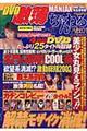 DVD激薄maniaxちゃんねる vol.01