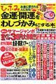 ひふみ vol.4