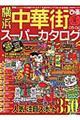 横浜中華街スーパーカタログ 05ー06