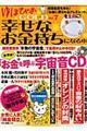 ゆほびかGOLD vol.7