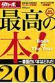 最高の本! 2010