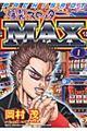 爆裂スロッターMax 1