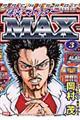 爆裂スロッターMax 3
