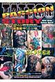 パッションタトゥーストーリー 2009