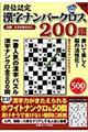 段位認定漢字ナンバークロス200題