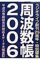 周波数帳 2006