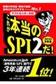 これが本当のSPI 2だ! 2010年版