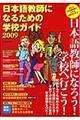 日本語教師になるための学校ガイド 2009