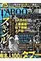 黄金のGT TABOOデラックス vol.2