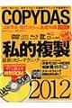 COPYDAS 2012