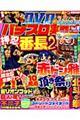 パチスロ実戦術DVD vol.8