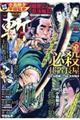 時代劇コミック斬 VOL.22
