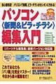 パソコン〈新聞&ビラ・チラシ〉編集入門