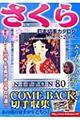 さくら日本切手カタログ 2008年版