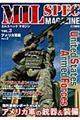 ミルスペックマガジン vol.3(アメリカ軍編 part.2)