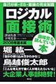 ロジカル面接術 2008年 基本編
