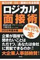 ロジカル面接術 2012年 基本編
