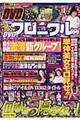 DVD激薄ビデオクロニクル vol.9